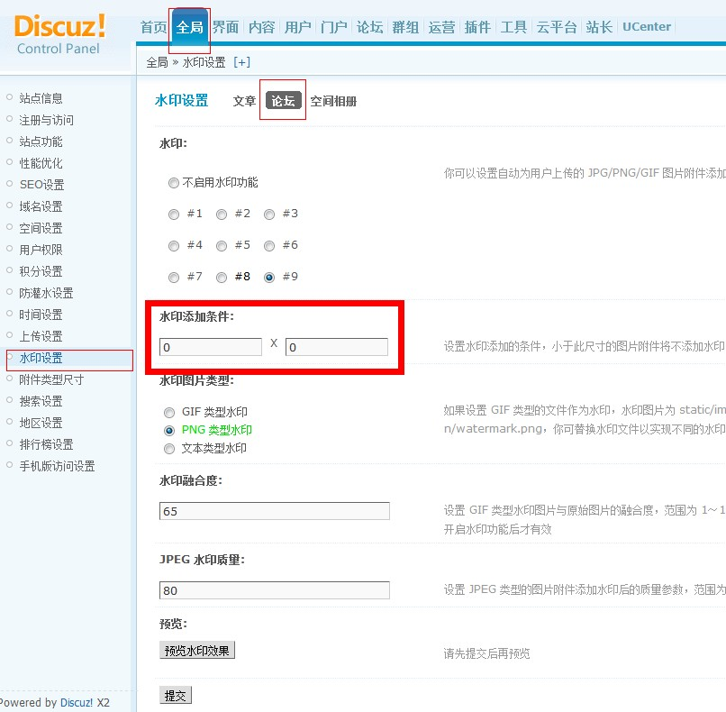 Disucz 7.2升级Discuz X2常见问题解答与设置