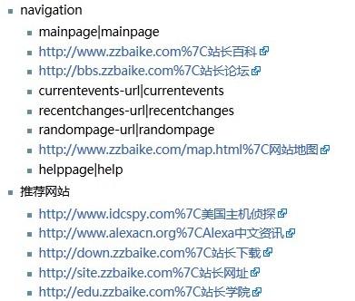 Mediawiki页面缓存清除与左侧导航