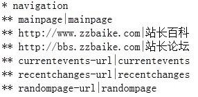 Mediawiki页面左侧导航修改