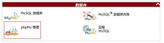 phpMyAdmin数据库