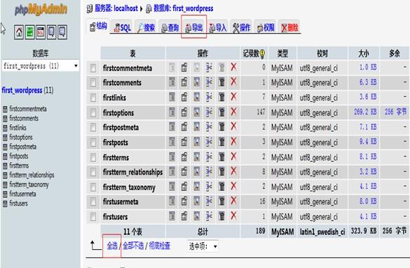 使用phpMyAdmin备份MySql数据库