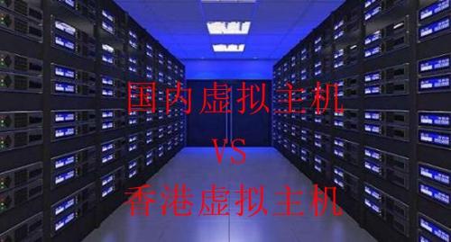 国内虚拟主机和香港虚拟主机的区别