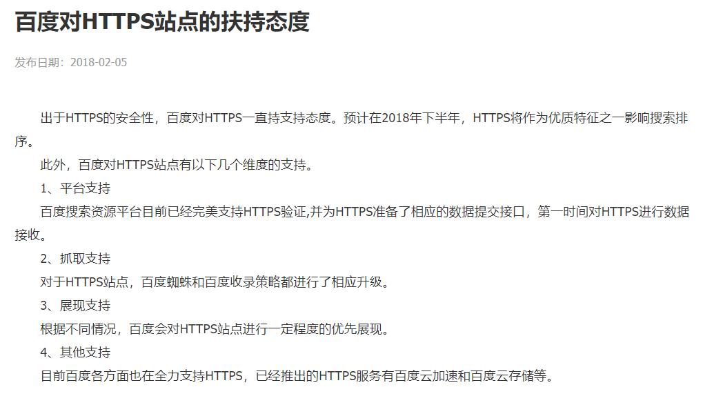 网站安装SSL证书对SEO的好处