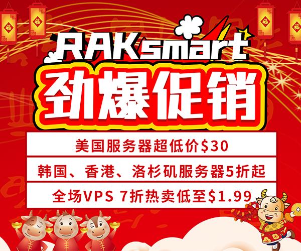 Raksmart劲爆促销活动