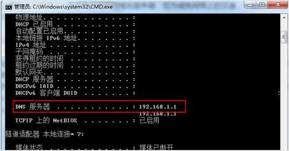 DNS服务器地址